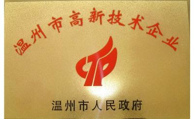 温州市高新技术企业
