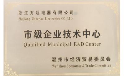 市级企业技术中心